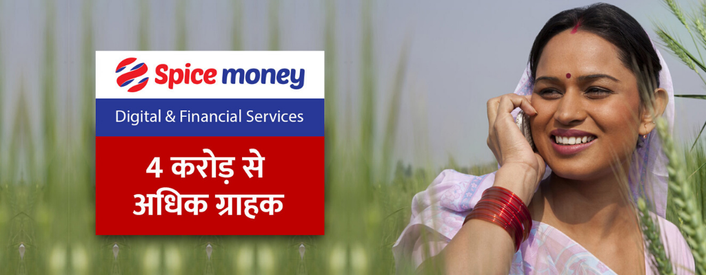 Spice Money – Make Money By Providing Financial Services